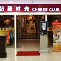 Nanjing cheese club